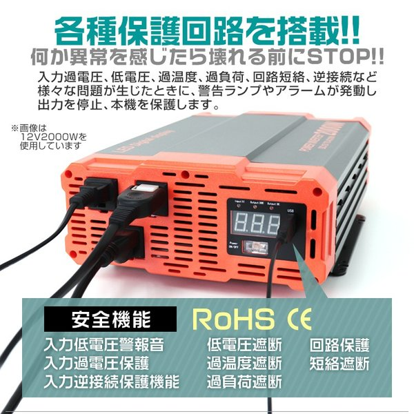 自動車用 インバーター 1500W DC24V AC100V 疑似正弦波 矩形波 USBポート付|pickupplazashop|10