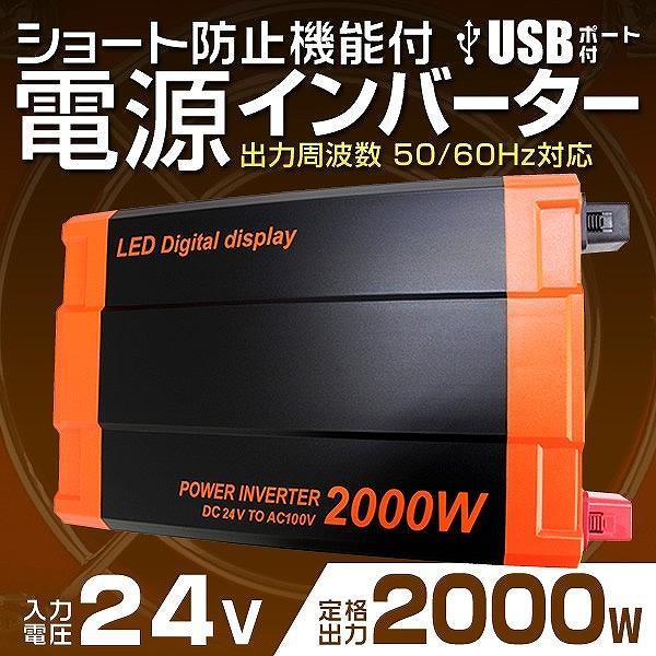自動車用 インバーター 2000W DC24V AC100V 疑似正弦波 矩形波 USBポート付 pickupplazashop