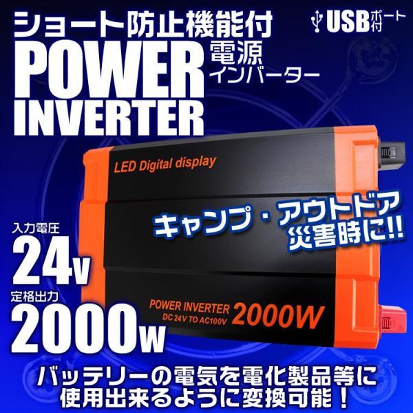 自動車用 インバーター 2000W DC24V AC100V 疑似正弦波 矩形波 USBポート付 pickupplazashop 02