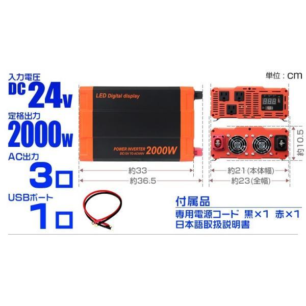 自動車用 インバーター 2000W DC24V AC100V 疑似正弦波 矩形波 USBポート付 pickupplazashop 03