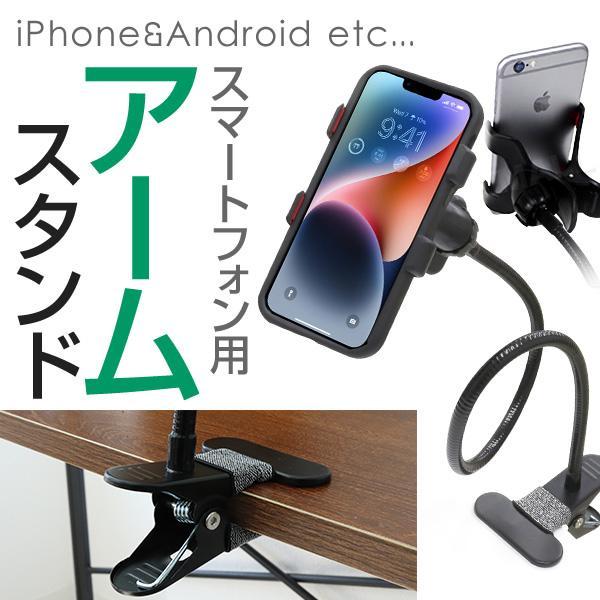 スマホホルダー アームスタンド スマホ 卓上 ホルダー クリップ式 iPhone スマートフォン 携帯 スマホホルダー pickupplazashop