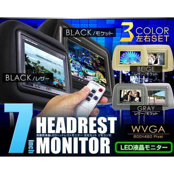 ヘッドレスト モニター 7インチ 地デジ ワンセグ フルセグ 左右セット 800×480pix  12V 高画質 LED 液晶|pickupplazashop|02