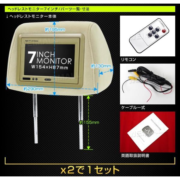 ヘッドレスト モニター 7インチ 地デジ ワンセグ フルセグ 左右セット 800×480pix  12V 高画質 LED 液晶|pickupplazashop|08