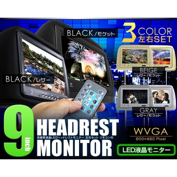 ヘッドレスト モニター 9インチ 地デジ ワンセグ フルセグ 左右セット 800×480pix  12V 高画質|pickupplazashop|02