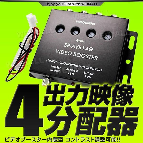 ビデオブースター 4ポート 分配器 映像分配器 12V用 モニター増設用 4ch 対応車種多数 地デジ ワンセグ フルセグ ディスプレイ分配器|pickupplazashop