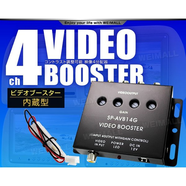 ビデオブースター 4ポート 分配器 映像分配器 12V用 モニター増設用 4ch 対応車種多数 地デジ ワンセグ フルセグ ディスプレイ分配器|pickupplazashop|02
