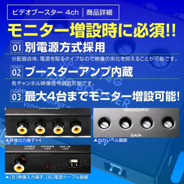 ビデオブースター 4ポート 分配器 映像分配器 12V用 モニター増設用 4ch 対応車種多数 地デジ ワンセグ フルセグ ディスプレイ分配器|pickupplazashop|03