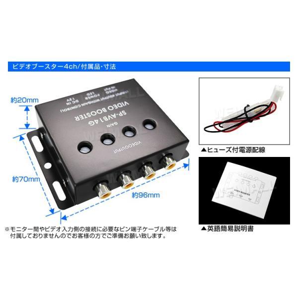 ビデオブースター 4ポート 分配器 映像分配器 12V用 モニター増設用 4ch 対応車種多数 地デジ ワンセグ フルセグ ディスプレイ分配器|pickupplazashop|04