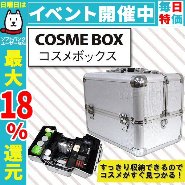 コスメボックス メイクボックス 大容量 メイク収納 化粧品収納 コスメ メイク ボックス |pickupplazashop