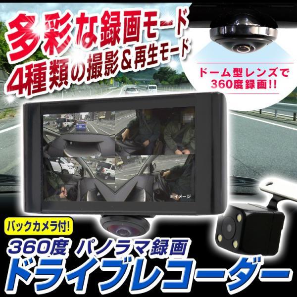 ドライブレコーダー 駐車監視 2カメラ 360度 一体型 バックカメラ付 ドラレコ Gセンサー 前後左右 全方向録画 12V 24V エンジン連動|pickupplazashop|02
