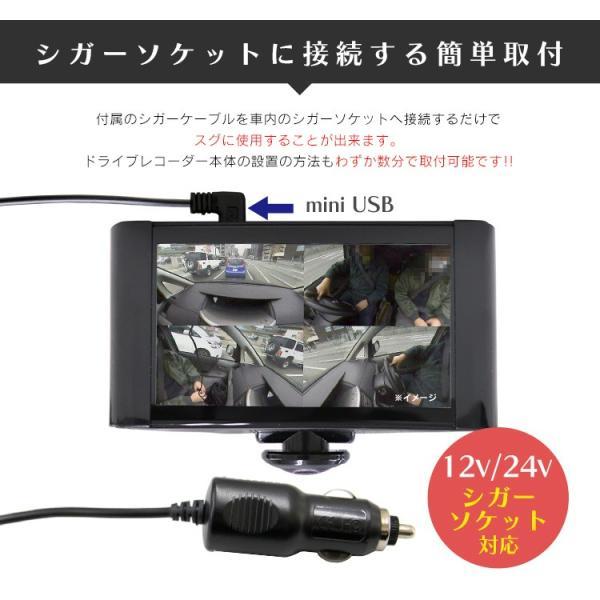 ドライブレコーダー 駐車監視 2カメラ 360度 一体型 バックカメラ付 ドラレコ Gセンサー 前後左右 全方向録画 12V 24V エンジン連動|pickupplazashop|11