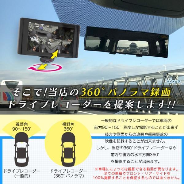 ドライブレコーダー 駐車監視 2カメラ 360度 一体型 バックカメラ付 ドラレコ Gセンサー 前後左右 全方向録画 12V 24V エンジン連動|pickupplazashop|06