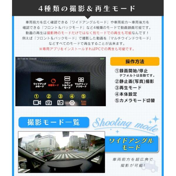 ドライブレコーダー 駐車監視 2カメラ 360度 一体型 バックカメラ付 ドラレコ Gセンサー 前後左右 全方向録画 12V 24V エンジン連動|pickupplazashop|07