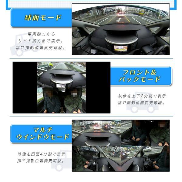 ドライブレコーダー 駐車監視 2カメラ 360度 一体型 バックカメラ付 ドラレコ Gセンサー 前後左右 全方向録画 12V 24V エンジン連動|pickupplazashop|08