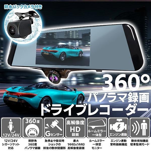 ドライブレコーダー 360度 ミラー型 2カメラ ドラレコ バックカメラ付 駐車監視 Gセンサー 前後左右 全方向録画 12V 24V エンジン連動|pickupplazashop