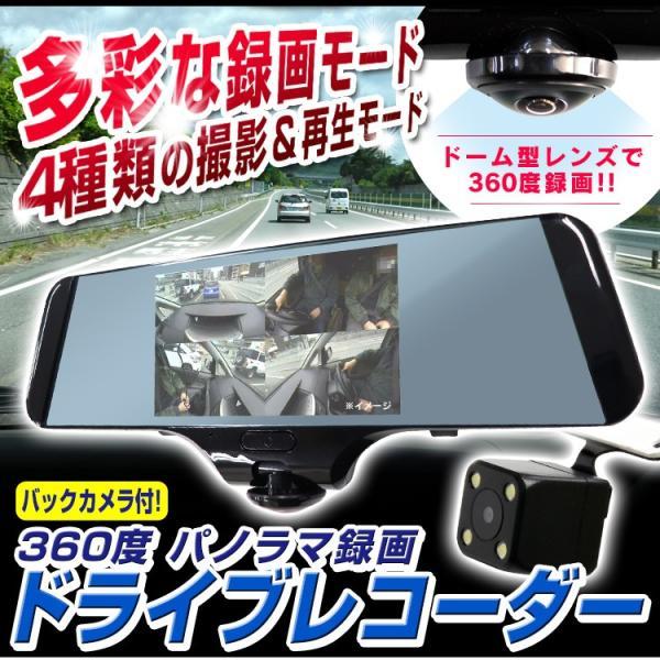 ドライブレコーダー 360度 ミラー型 2カメラ ドラレコ バックカメラ付 駐車監視 Gセンサー 前後左右 全方向録画 12V 24V エンジン連動|pickupplazashop|02