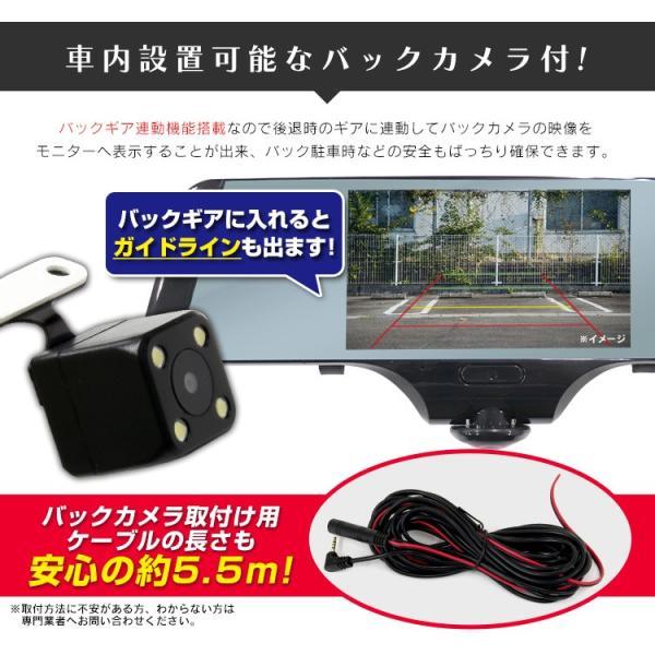 ドライブレコーダー 360度 ミラー型 2カメラ ドラレコ バックカメラ付 駐車監視 Gセンサー 前後左右 全方向録画 12V 24V エンジン連動|pickupplazashop|12