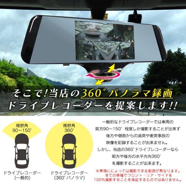 ドライブレコーダー 360度 ミラー型 2カメラ ドラレコ バックカメラ付 駐車監視 Gセンサー 前後左右 全方向録画 12V 24V エンジン連動|pickupplazashop|06
