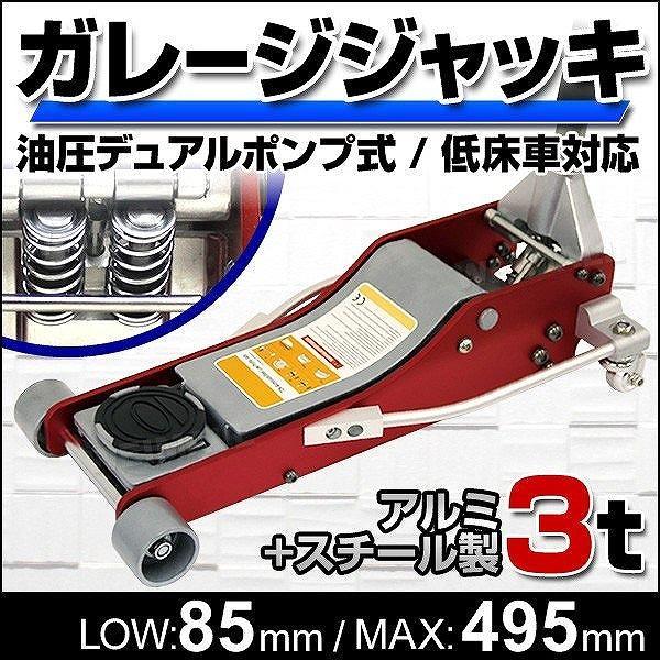 ガレージジャッキ 3t 低床 フロアジャッキ 油圧 ローダウン デュアルポンプ式