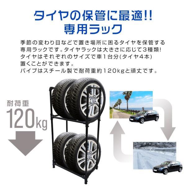 タイヤラック カバー付き タイヤ 収納 保管 タイヤ収納 スリムタイプ 4本収納 普通自動車用|pickupplazashop|03