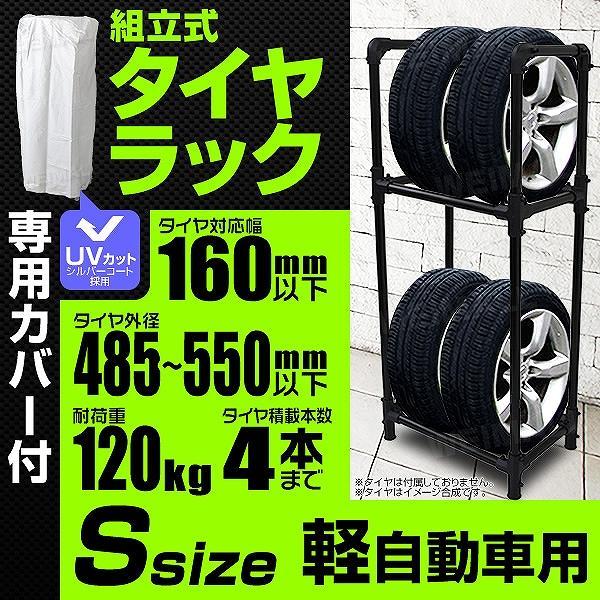 タイヤラック タイヤ 収納 保管 タイヤ収納 スリムタイプ タイヤラックカバー付き 4本収納 軽自動車用|pickupplazashop