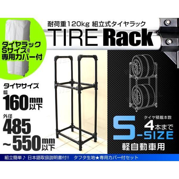 タイヤラック タイヤ 収納 保管 タイヤ収納 スリムタイプ タイヤラックカバー付き 4本収納 軽自動車用|pickupplazashop|02