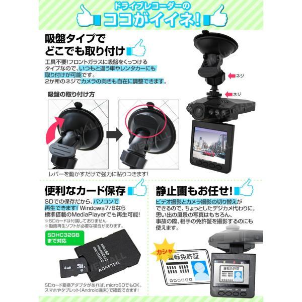 ドライブレコーダー 一体型 駐車監視  高画質 暗視機能 赤外線ライト 夜間撮影 自動録画対応|pickupplazashop|04