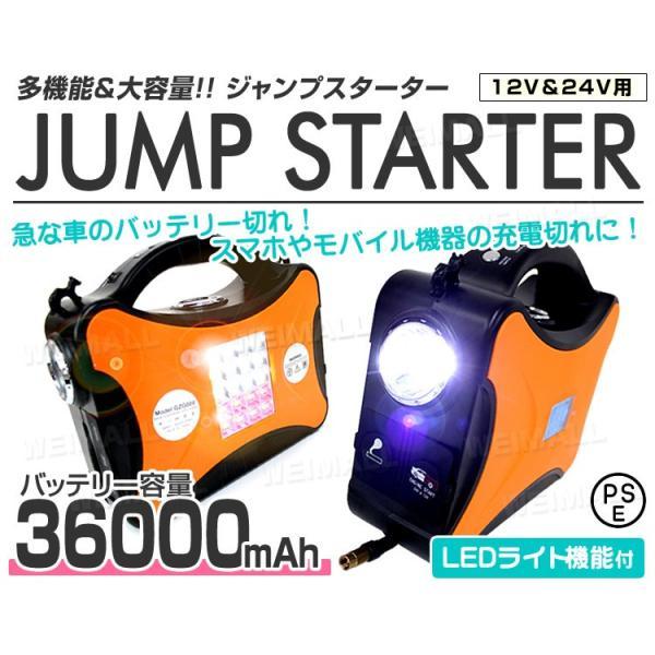 ジャンプスターター モバイルバッテリー 12V 24V エンジンスターター 36000mAh LEDライト付 大容量 充電器 自動車用携帯充電器 pickupplazashop 02