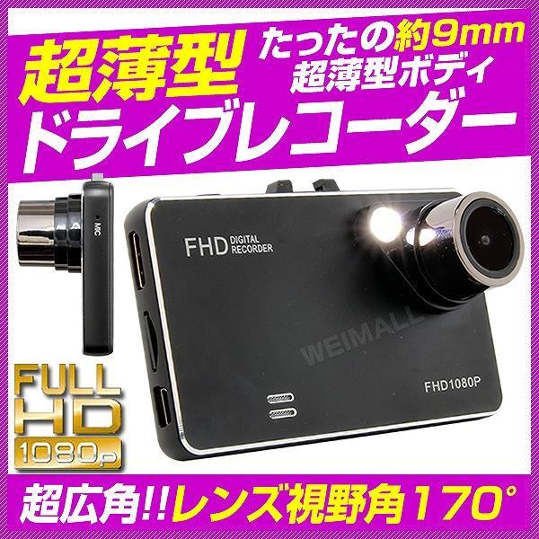 ドライブレコーダー 薄型  ドラレコ 薄型 防犯 広角 監視カメラ FULL HD 1080P Gセンサー搭載 車載 フルHD )|pickupplazashop