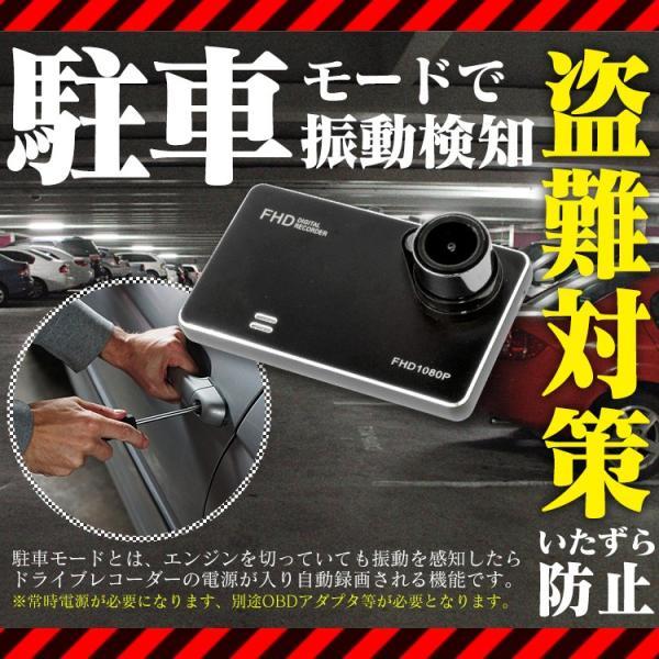 ドライブレコーダー 駐車監視 一体型  FULL HD Gセンサー搭載 ドラレコ 防犯 広角 監視カメラ 1080P 車載 フルHD|pickupplazashop|05