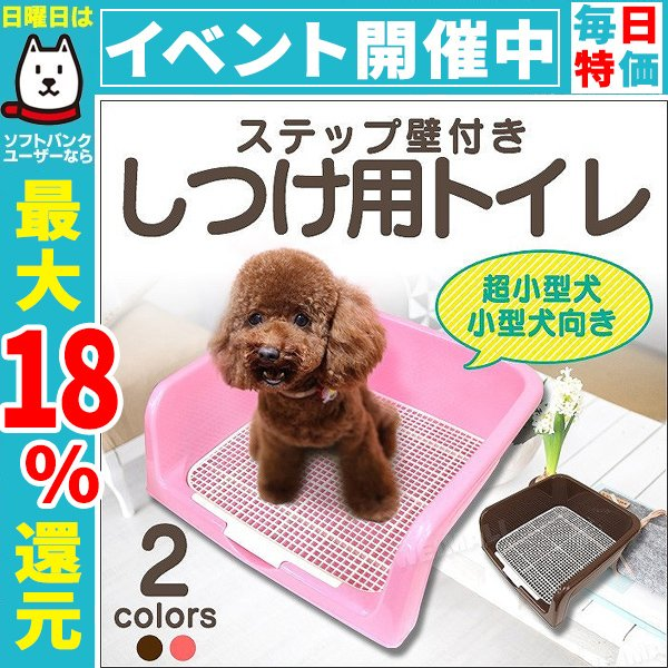 犬 トイレ トレーニング しつけ用ステップ壁付き メッシュ|pickupplazashop