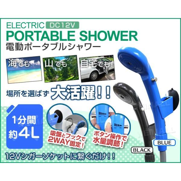 電動シャワー ポータブルシャワー 12v アウトドアシャワー シガーソケット 携帯シャワー 簡易シャワー サーフィン 海水浴 洗車 キャンプ アウトドア|pickupplazashop|02