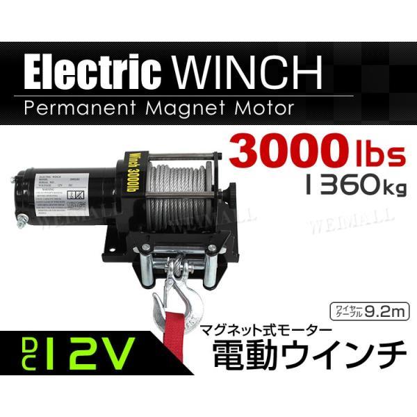 電動ウインチ 車両用 12v 3000LBS 1361kg 電動ホイスト DC12V 有線コントローラー付 運搬用チェーンブロック|pickupplazashop|02