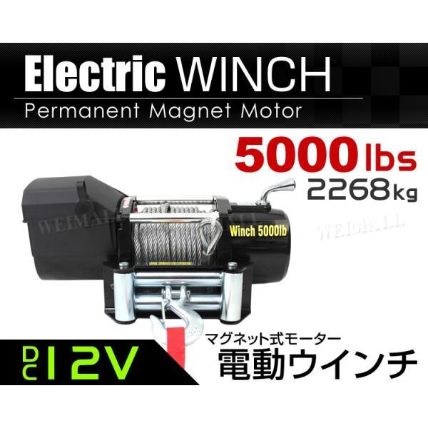 電動ウインチ 車両用 5000LBS 2268kg 電動ホイスト DC12V 有線コントローラー 無線リモコン付 運搬用チェーンブロック|pickupplazashop|02