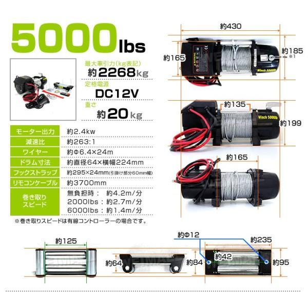 電動ウインチ 車両用 5000LBS 2268kg 電動ホイスト DC12V 有線コントローラー 無線リモコン付 運搬用チェーンブロック|pickupplazashop|08