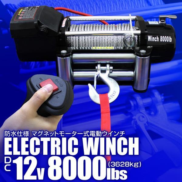 電動ウインチ 車両用 12v 8000LBS 3629kg 電動ホイスト DC12V 運搬用チェーンブロック|pickupplazashop|02
