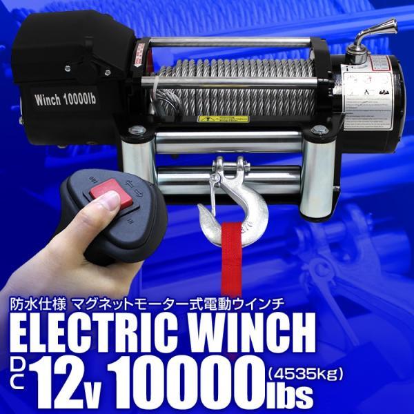 電動ウインチ 12v 10000LBS 4537kg 電動ホイスト DC12V 運搬用チェーンブロック pickupplazashop 02