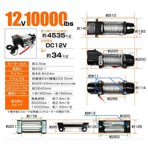 電動ウインチ 12v 10000LBS 4537kg 電動ホイスト DC12V 運搬用チェーンブロック pickupplazashop 09