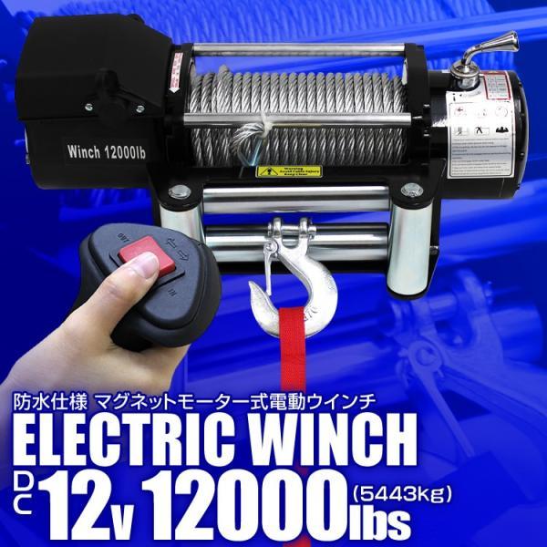 電動ウインチ 車両用 12v 12000LBS 5443kg 電動ホイスト DC12V 運搬用チェーンブロック|pickupplazashop|02