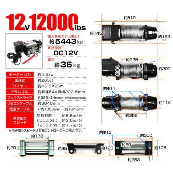 電動ウインチ 車両用 12v 12000LBS 5443kg 電動ホイスト DC12V 運搬用チェーンブロック|pickupplazashop|09