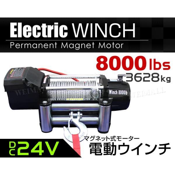 電動ウインチ 車両用 24v 8000LBS 3629kg 電動ホイスト DC24V 運搬用チェーンブロック|pickupplazashop|02