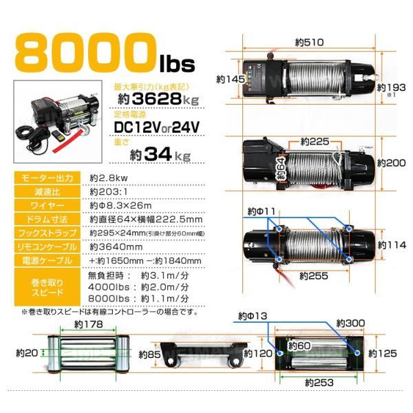 電動ウインチ 車両用 24v 8000LBS 3629kg 電動ホイスト DC24V 運搬用チェーンブロック|pickupplazashop|08