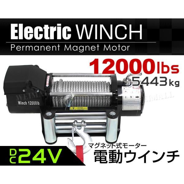 電動ウインチ 車両用 24v 12000LBS 5444kg 電動ホイスト DC24V 運搬用チェーンブロック|pickupplazashop|02
