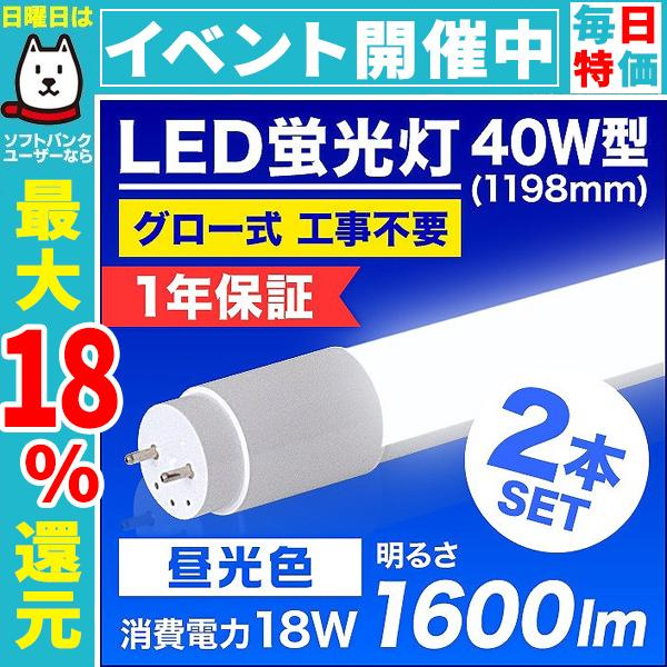 LED蛍光灯直管  40W形 120cm 2本セット SMD グロー式 工事不要 1年保証付き|pickupplazashop