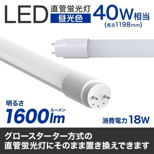 LED蛍光灯直管  40W形 120cm 2本セット SMD グロー式 工事不要 1年保証付き|pickupplazashop|02