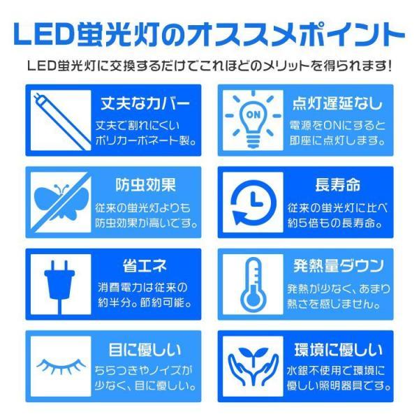 LED蛍光灯直管  40W形 120cm 2本セット SMD グロー式 工事不要 1年保証付き|pickupplazashop|03