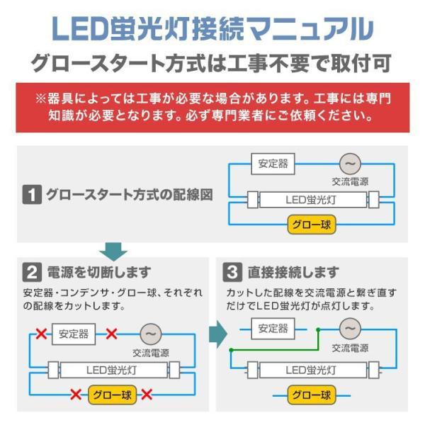LED蛍光灯直管  40W形 120cm 2本セット SMD グロー式 工事不要 1年保証付き|pickupplazashop|08
