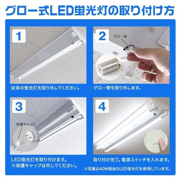 LED蛍光灯直管  40W形 120cm 2本セット SMD グロー式 工事不要 1年保証付き|pickupplazashop|09