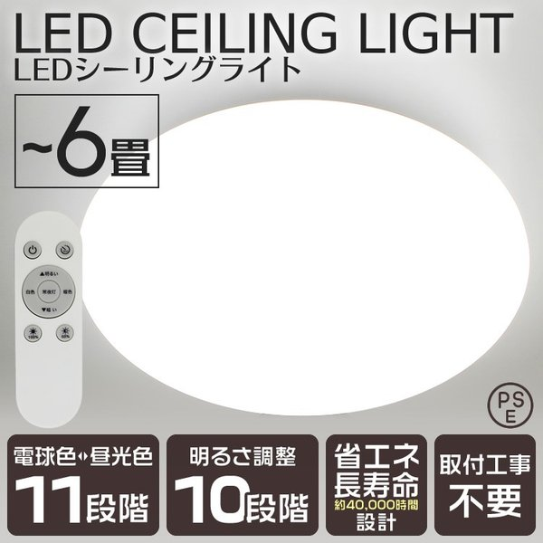 シーリングライト LED 6畳 おしゃれ 調光 天井照明 リモコン 3000lm リビング照明 電球色 昼光色 2台セット 1年保証|pickupplazashop|02