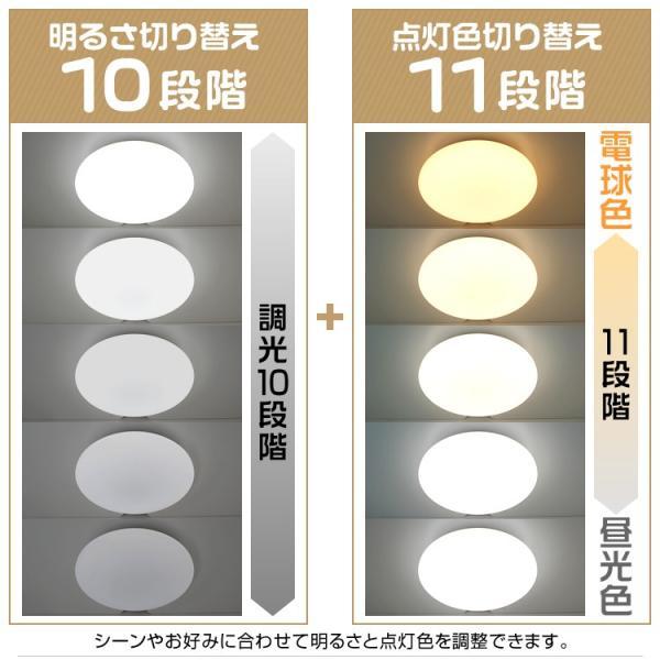 シーリングライト LED 6畳 おしゃれ 調光 天井照明 リモコン 3000lm リビング照明 電球色 昼光色 2台セット 1年保証|pickupplazashop|05